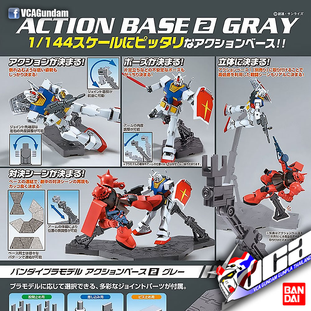 Action Base 2 Grey สีเทา