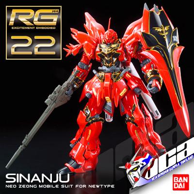 BANDAI® RG 1/144 ซีนันจู