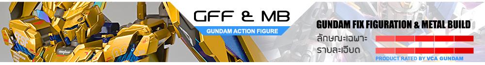 What is GFF กันดั้ม คืออะไร?