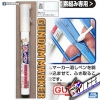 GM300P Gundam Marker (Remover) ปากกาลบ