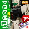 ◖PREORDER◗ MG GM COMMAND (COLONY TYPE)