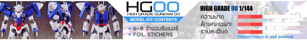 What is HG00 กันดั้ม กันพลา คืออะไร?