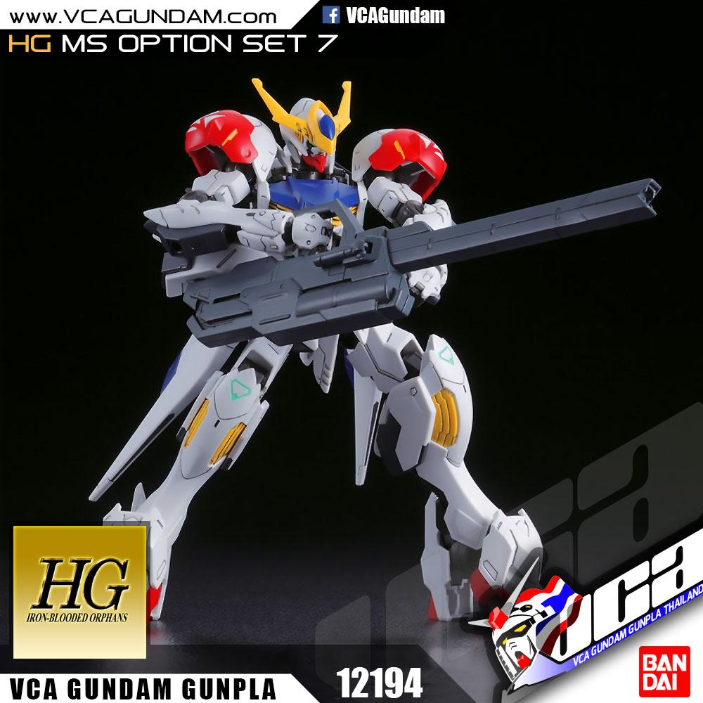 HG MS OPTION SET 7