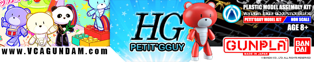 High Grade Petit'GGuy Model Kits