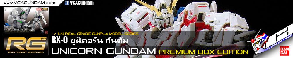RG UNICORN GUNDAM (PREMIUM BOX EDITION) ยูนิคอร์น กันดั้ม