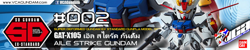 SDEX AILE STRIKE GUNDAM เอิล สไตร์ค กันดั้ม