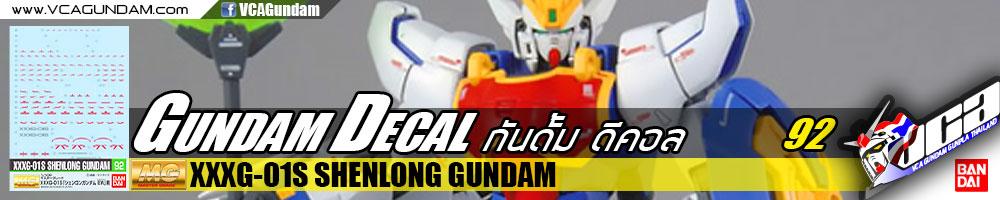 GD92 | MG SHENLONG GUNDAM เฉินหลง กันดั้ม