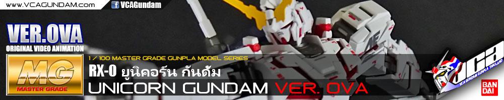 MG UNICORN GUNDAM OVA ยูนิคอร์น กันดั้ม