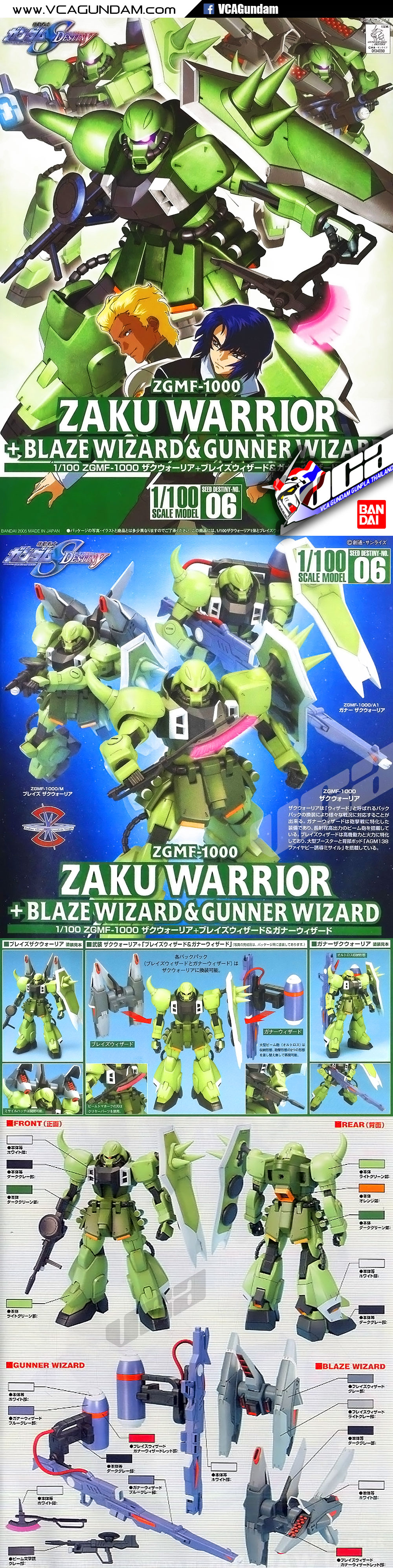 1/100 ZGMF-1000 ZAKU WARRIOR ซาคุ วอริเออร์