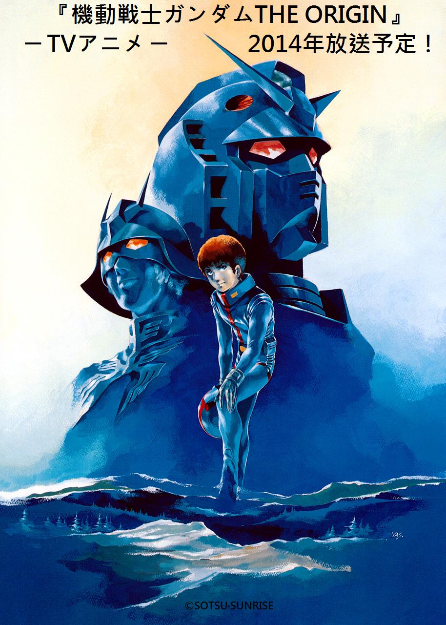 Mobile Suit Gundam : THE ORIGIN [ ENG SUB ]
