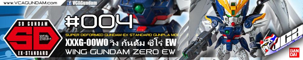 SDEX WING GUNDAM ZERO EW วิง กันดั้ม ซีโร่ EW