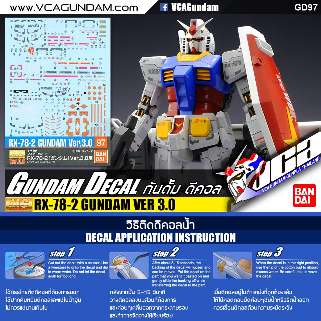 GD97 | MG RX-78-2 GUNDAM VER 3.0 กันดั้ม