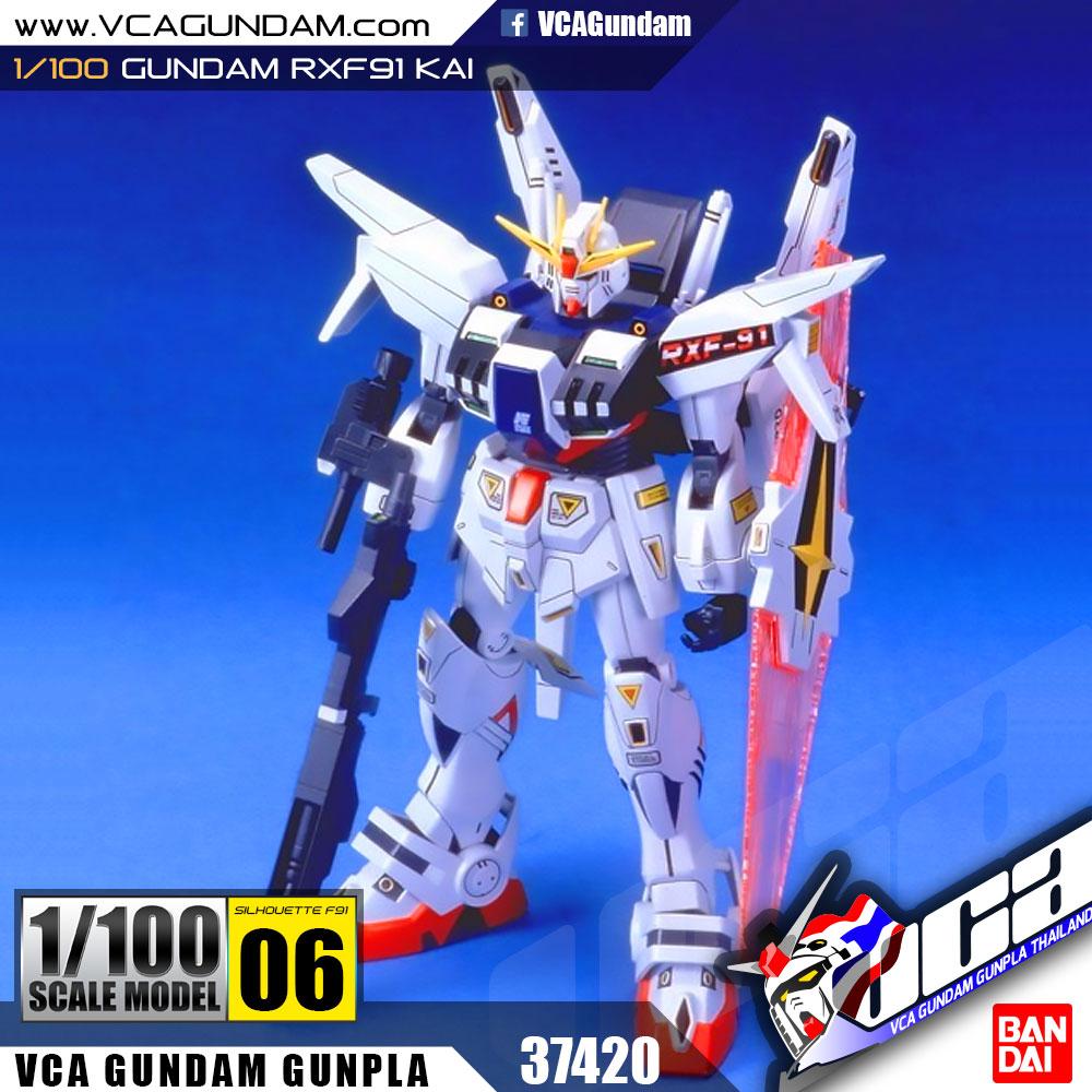 1/100 GUNDAM RXF91 KAI กันดั้ม