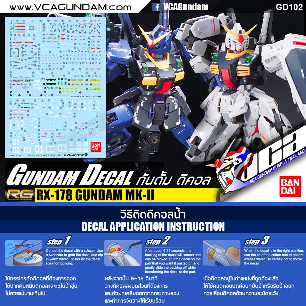 GUNDAM DECAL กันดั้ม ดีคอล | RG GUNDAM MK-II