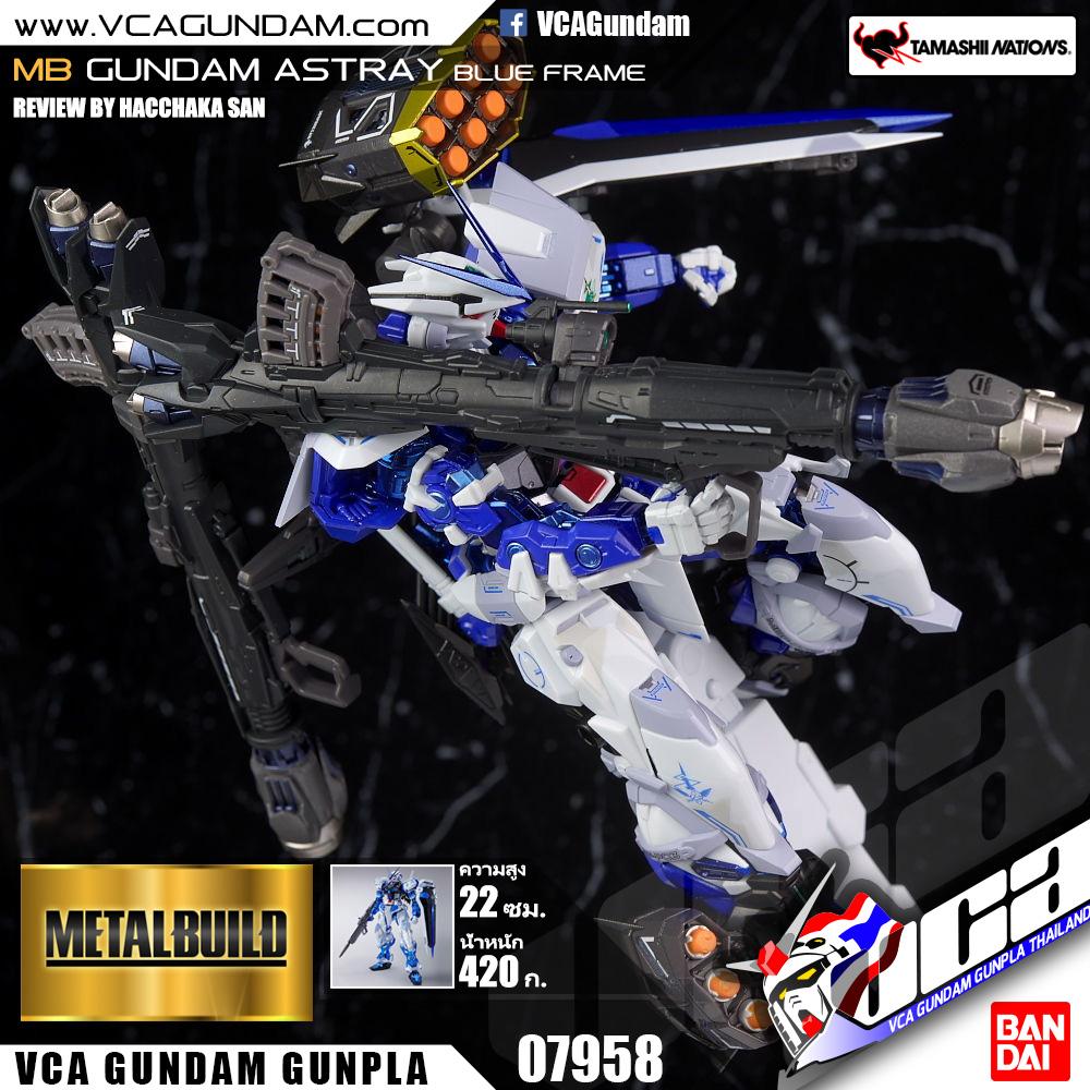 MB GUNDAM ASTRAY BLUE FRAME FULL WEAPON EQUIPMENT กันดั้ม แอสเทรย์ บลู เฟรม