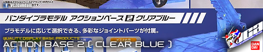 Action Base 2 Clear Blue ฟ้าใส