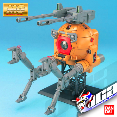 MG RB-79K BALL (8TH TEAM VER)