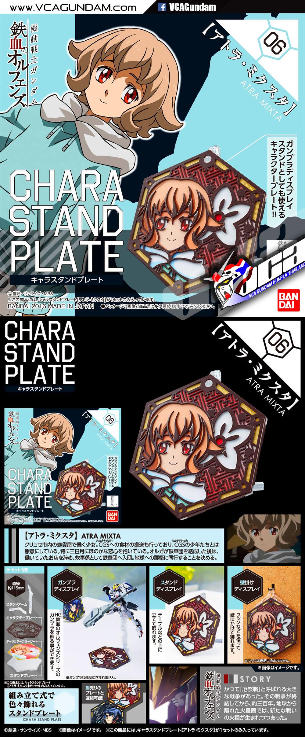 CHARA STAND PLATE ATRA MIXTA