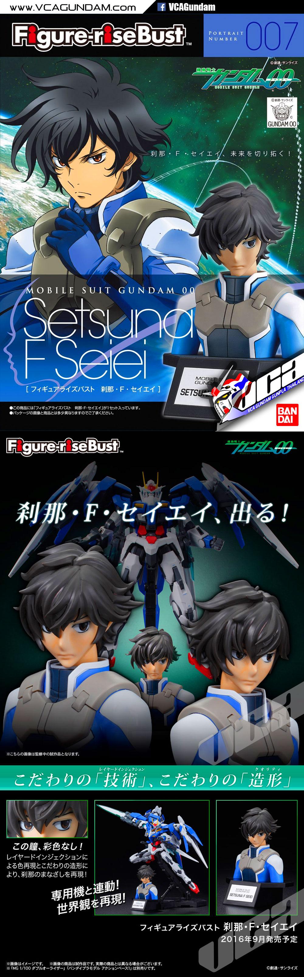 Figure-rise Bust SETSUNA F SEIEI เซ็ทซึนะ เอฟ เซเอ
