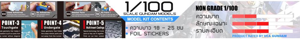 BANDAI 1/100 กันดั้ม กันพลา โมเดล