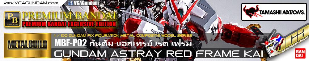 MB GUNDAM ASTRAY RED FRAME KAI กันดั้ม แอสเทรย์ เรด เฟรม