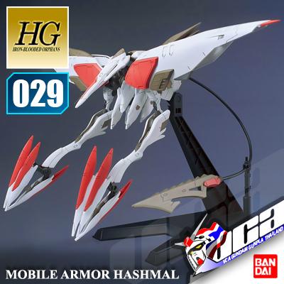 HG MOBILE ARMOR HASHMAL
