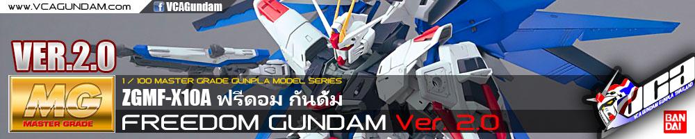 MG FREEDOM GUNDAM VER 2.0 ฟรีดอม กันดั้ม