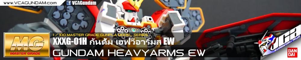 MG GUNDAM HEAVYARMS EW กันดั้ม เฮฟวี่อาร์มส