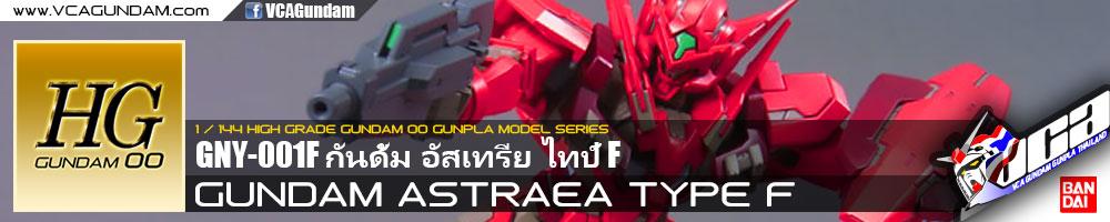HG GUNDAM ASTRAEA TYPE F กันดั้ม อัสเทรีย ไทป์ F