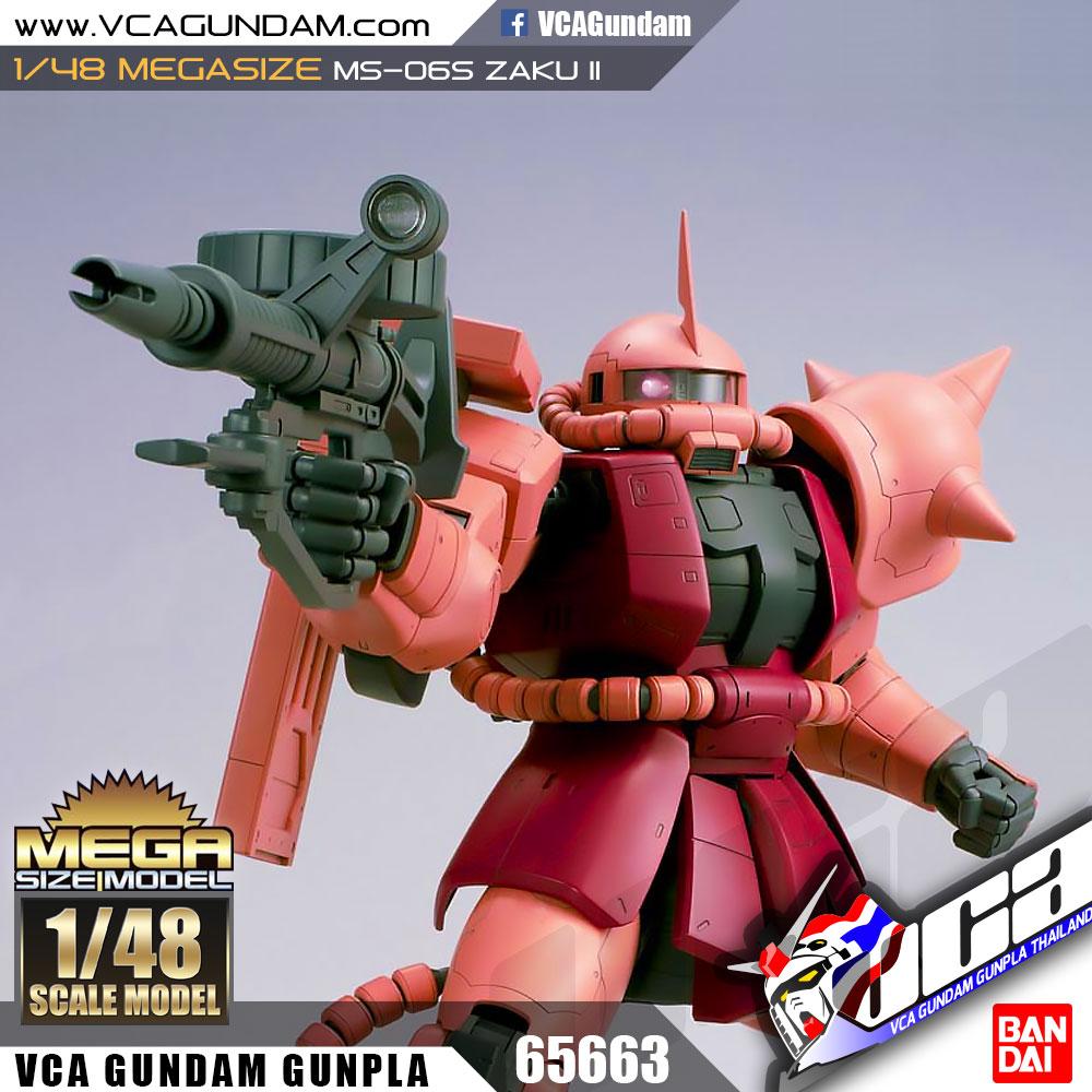 1/48 MEGASIZE MS-06S ZAKU II ซาคุ 2