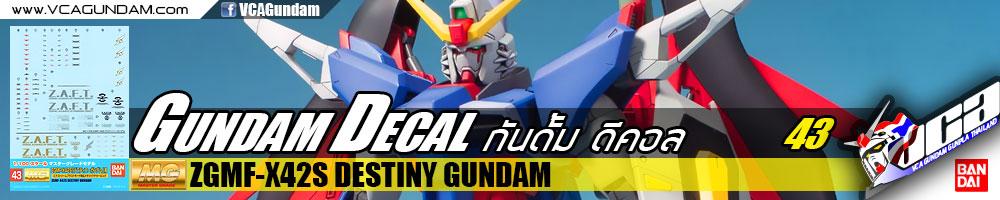 GUNDAM DECAL | MG ZGMF-X42S DESTINY GUNDAM