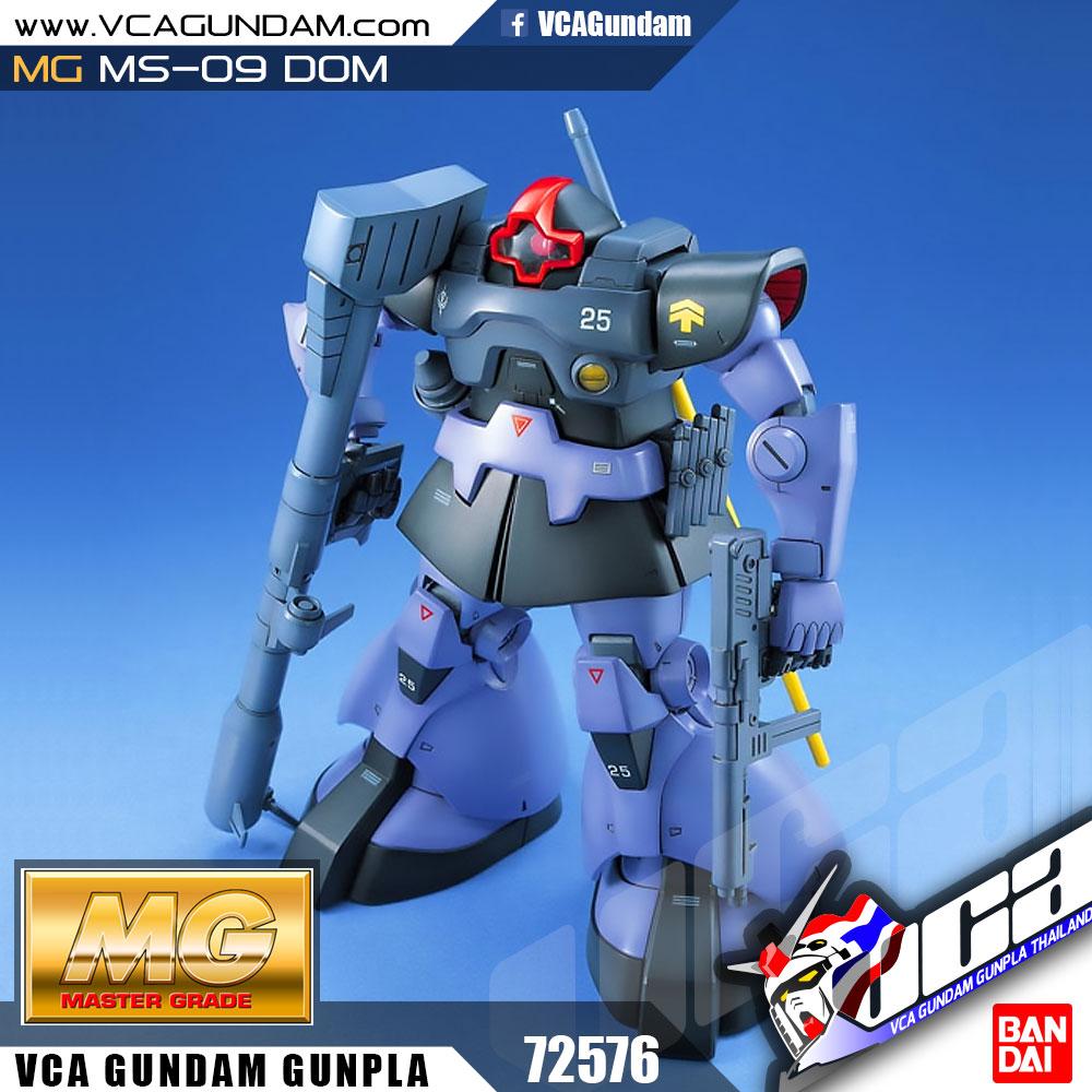 MG MS-09 DOM ดอม