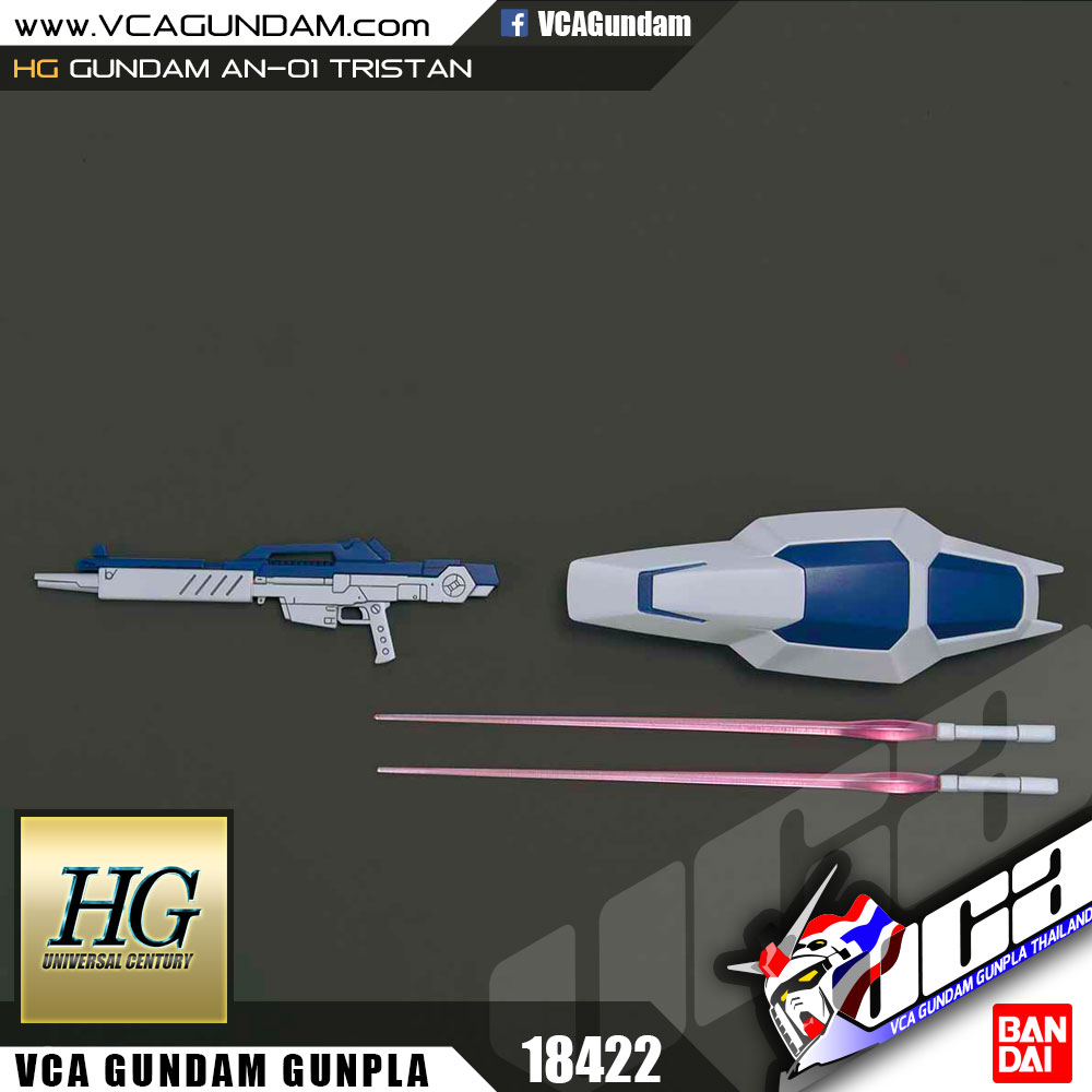 HG GUNDAM AN-01 TRISTAN กันดั้ม ทริสตัน