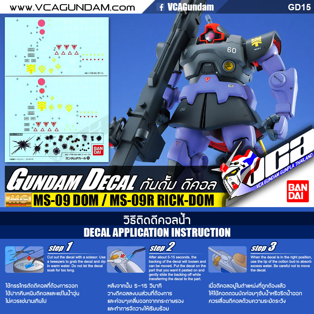 GUNDAM DECAL | MG MS-09 DOM / MS-09R RICK-DOM ดอม / ริค ดอม