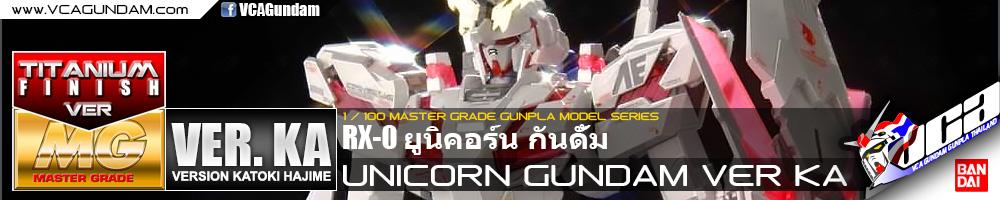 MG UNICORN GUNDAM VER KA (TITANIUM FINISH) ยูนิคอร์น กันดั้ม