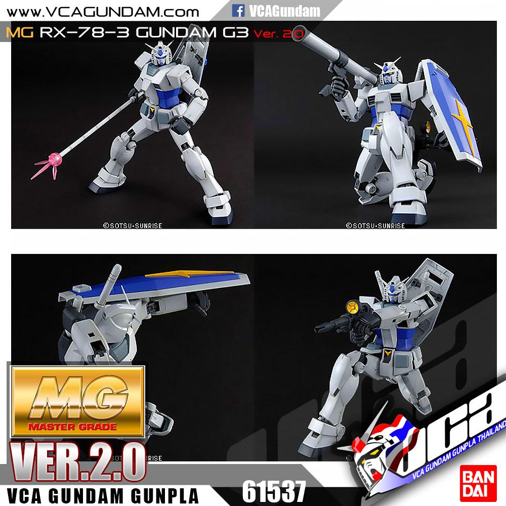 MG RX-78-3 GUNDAM G3 VER 2.0 กันดั้ม G3