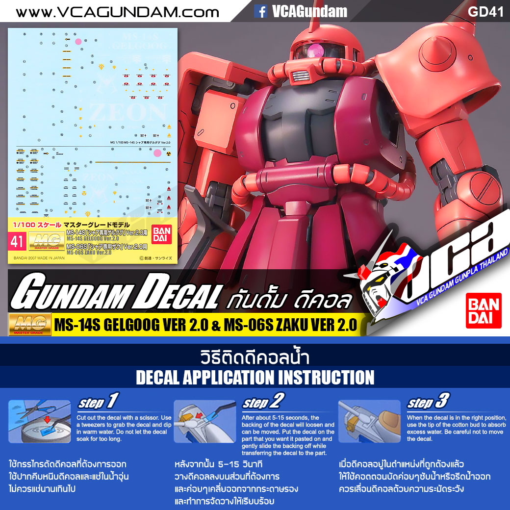 GUNDAM DECAL | MG MS-14S GELGOOG VER 2.0 & MS-06S ZAKU VER 2.0
