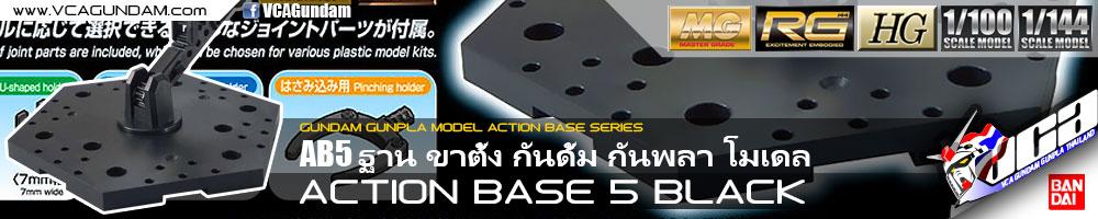 ACTION BASE 5 BLACK กันเมทัล