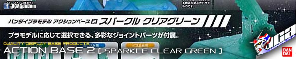 Action Base 2 Sparkle Clear Green เขียวใสมีกลิทเตอร์