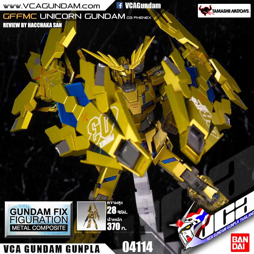 GFFMC UNICORN GUNDAM 03 PHENEX ยูนิคอร์น กันดั้ม ฟีนิกซ์