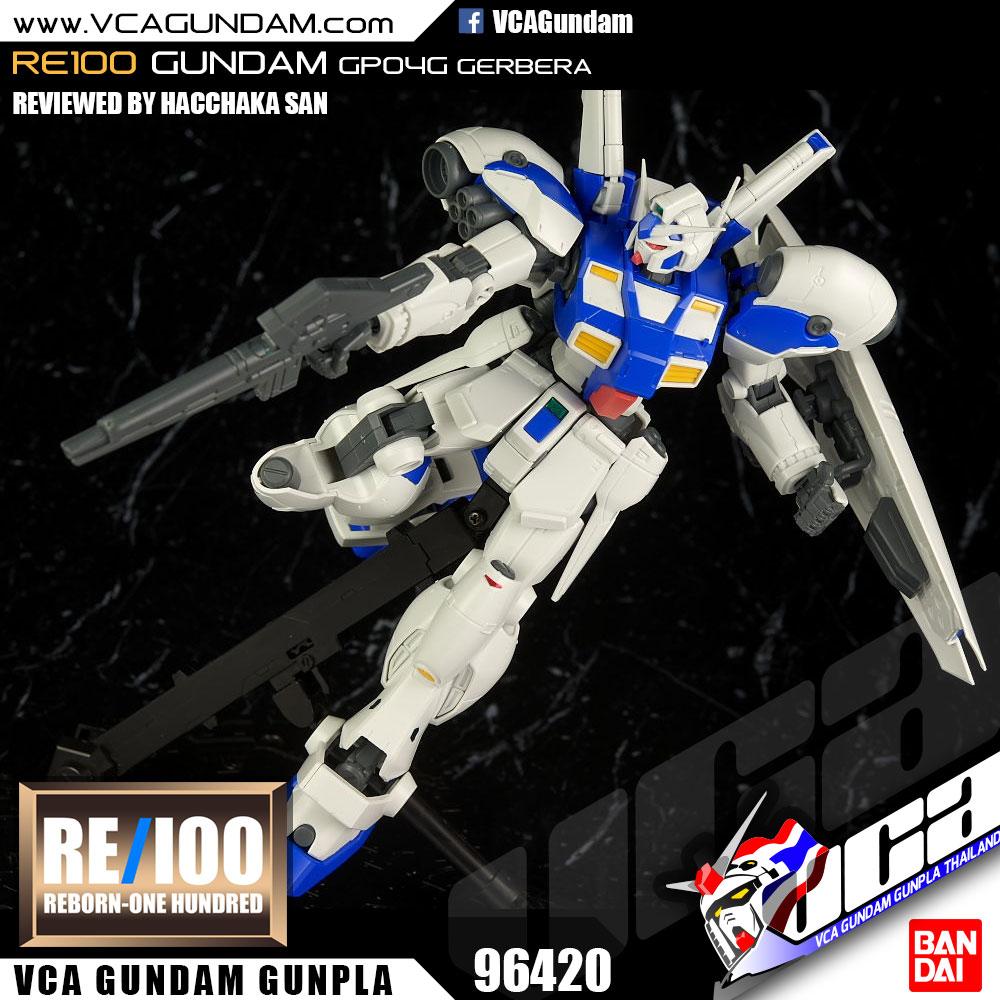 RE100 GUNDAM GP04 GERBERA กันดั้ม เกอเบร่า