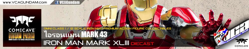 COMICAVE 1/12 IRON MAN MARK XLIII (DIECAST) ไอรอนแมน Mark 43