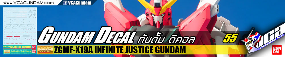 GUNDAM DECAL | MG INFINITE JUSTICE GUNDAM อินฟินิต จัสติช กันดั้ม