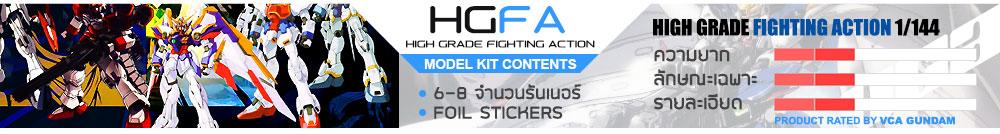 What is HGFA กันดั้ม กันพลา คืออะไร?