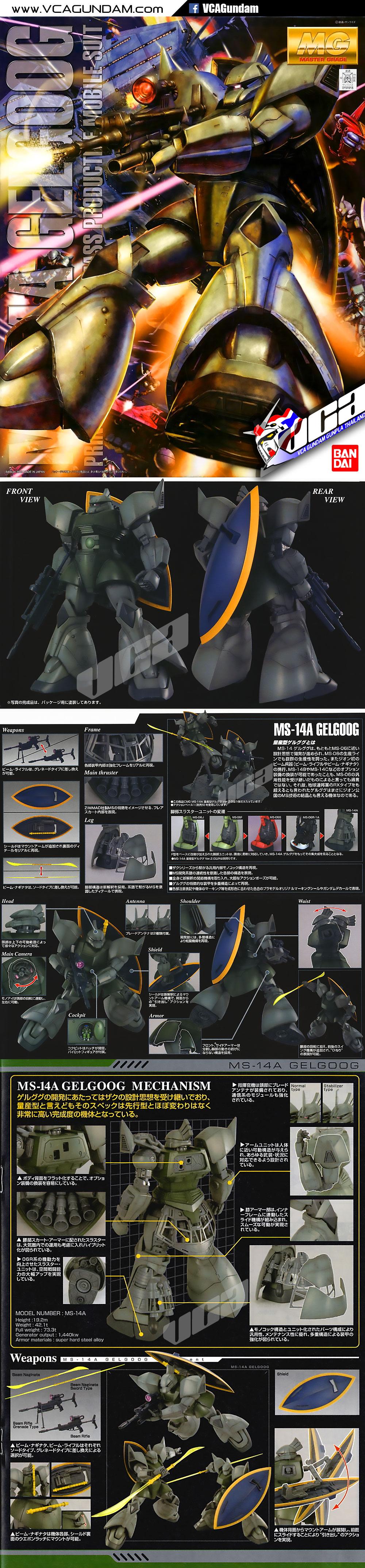 MG MS-14A GELGOOG VER 2.0 เจลก็อก