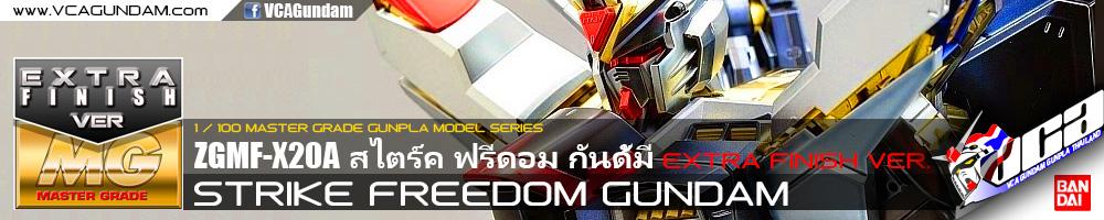 MG STRIKE FREEDOM GUNDAM (EXTRA FINISH VER) สไตร์ค ฟรีดอม กันดั้ม