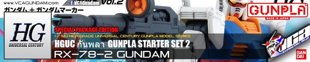 HG GUNPLA กันพลา STARTER SET 2