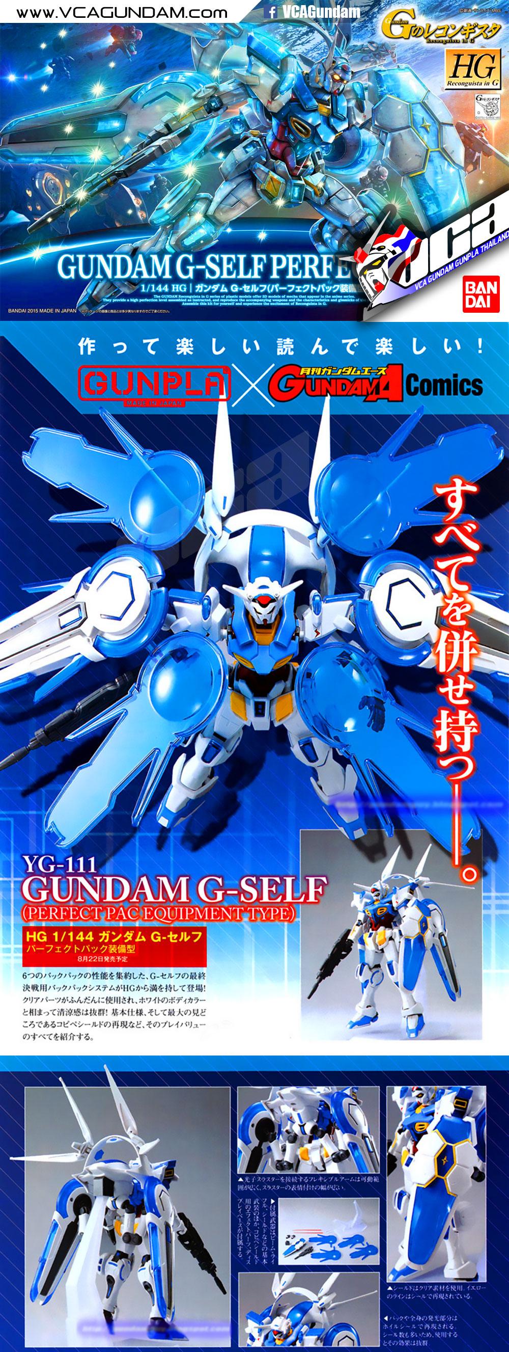 HG GUNDAM G-SELF PERFECT PACK กันดั้ม จี-เซลฟ์ เพอเฟ็คท์ แพ็ค