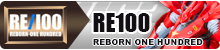 REBORN ONE HUNDRED | RE100