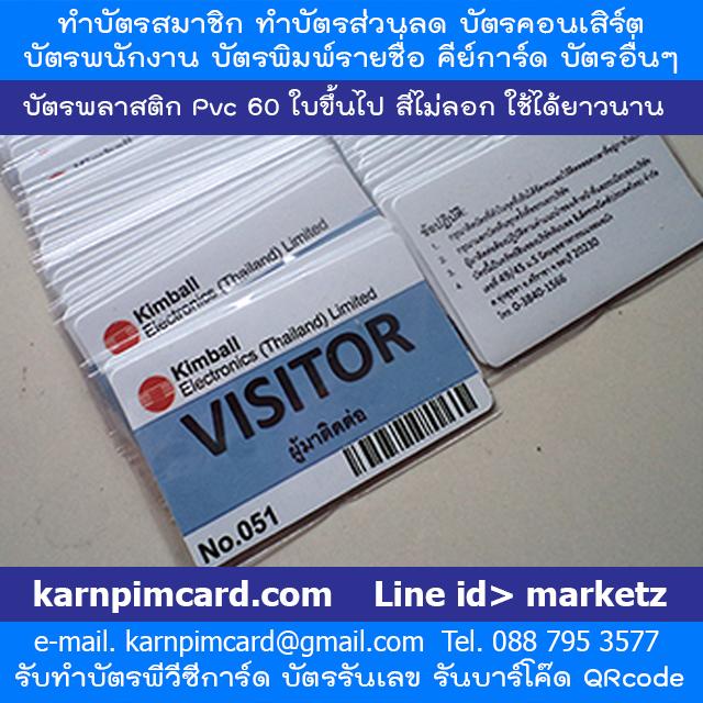 การพิมพ์การ์ด ID LINE marketz เริ่ม 30ใบ ฟรี1 ทำแบบพิมพ์การ์ดฟรี ฟรี2 รันเลข ฟรี3 ใส่กล่องนามบัตรให้ 4 ส่งฟรีทั่วไทย พิมพ์เร็วพิมพ์สวย สีไม่จาง ภาพอักษรไม่ลอก ตากแดดแข่น้ำได้ ตลอดอายุใช้งาน
